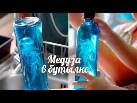 Медуза в пластиковй бутылке своими руками забава для детей