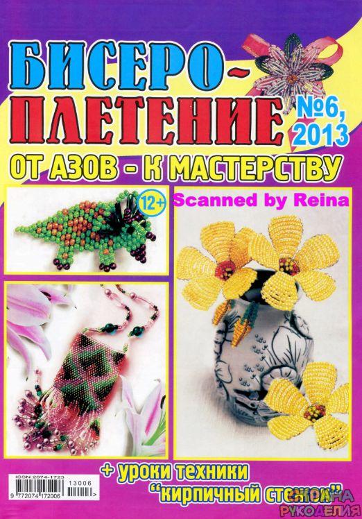 Бисероплетение 2013'06 - Бисероплетение - Журналы по рукоделию - Страна рукоделия
