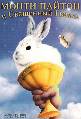 Монти Пайтон и священный Грааль (Monty Python and the Holy Grail)