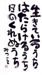 『生きているうち 働けるうち 日の暮れぬうち』 相田みつを:生命保険会社勤務、ある中高年サラリーマンの書斎(陽だまり)