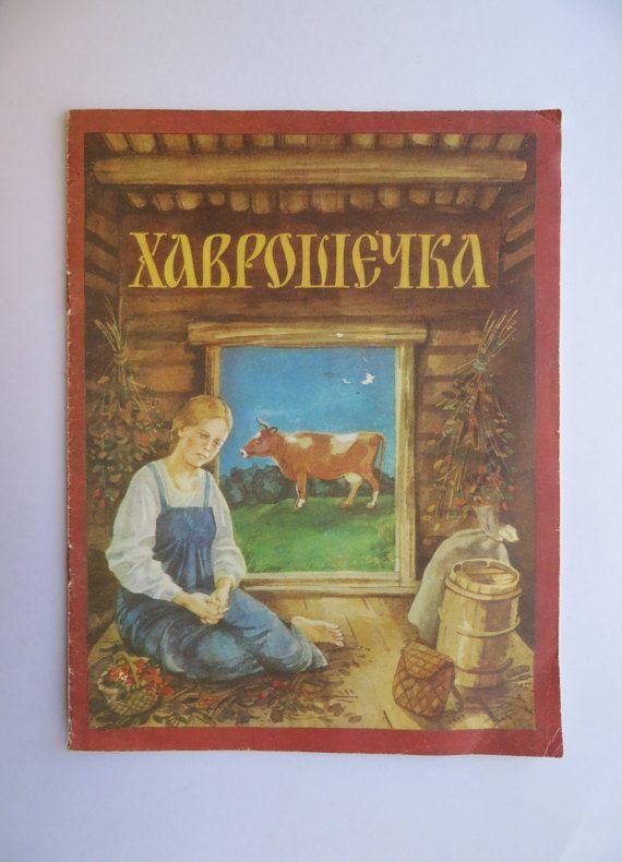 """Soviet vintage children's book """" Kroshechka-Havroshechka """". Russian fairy tale. Soviet books. Soviet kid's book. Russian vintage book 1980s"""
