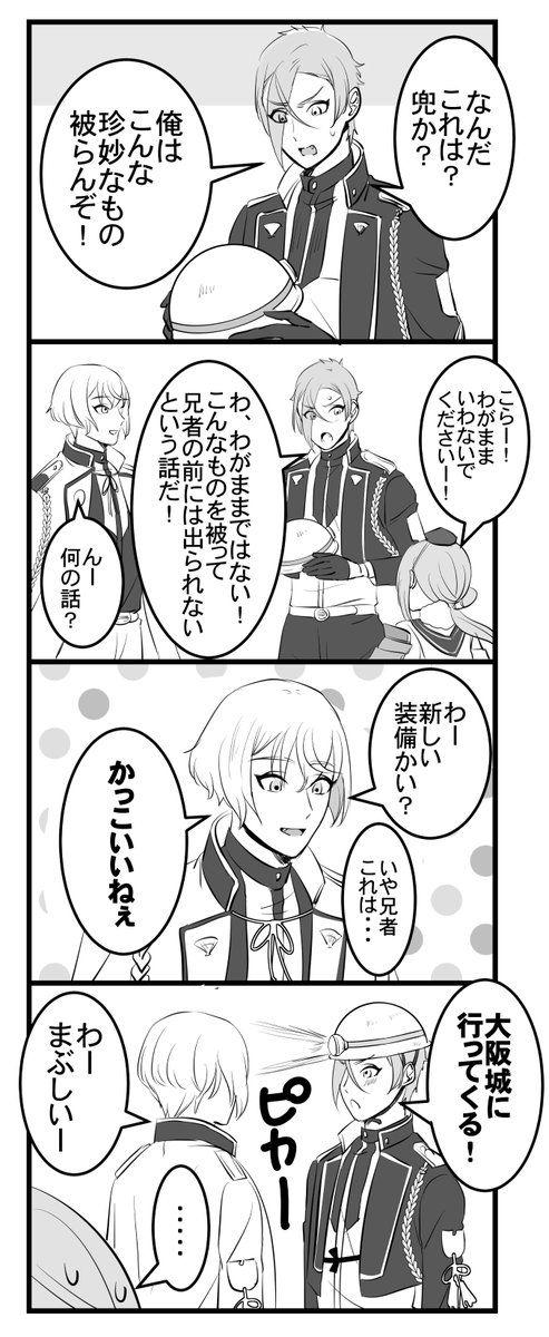 大阪城と源氏兄弟