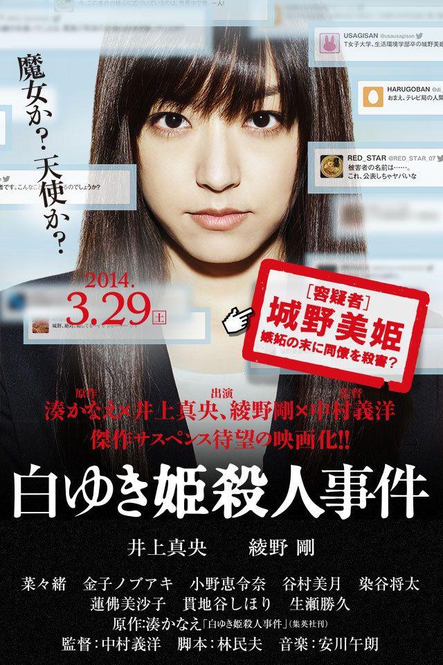 白ゆき姫殺人事件 (2014) / 白雪公主殺人事件
