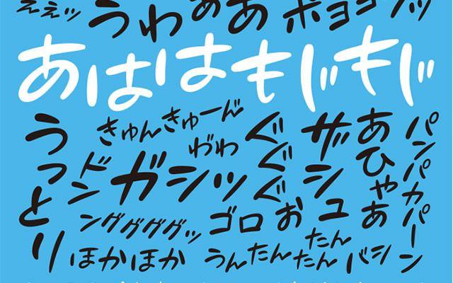あははもじもじフォント 漫画で使われている擬音語や擬態語を表現する日本語フォントで、ひらがなとカタカナに対応しています。 ※ 個人、商用利用可能