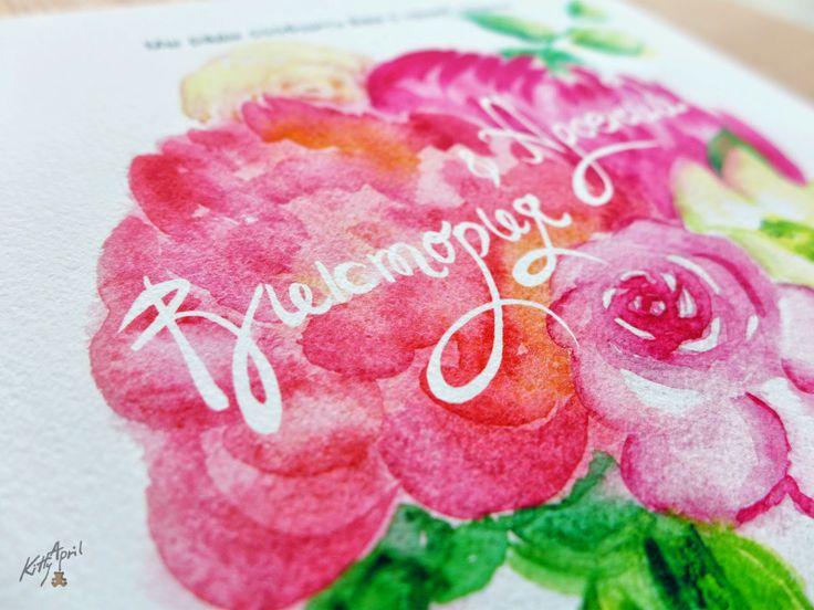 Весенне-цветочные приглашения на свадьбу