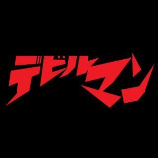 devilman #yamadori234