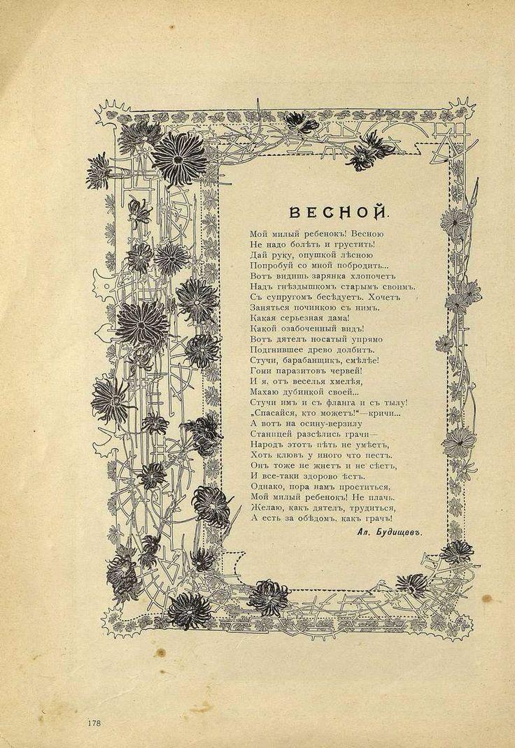 Жаворонок_1913_Выпуск 06. Июнь: детский журнал