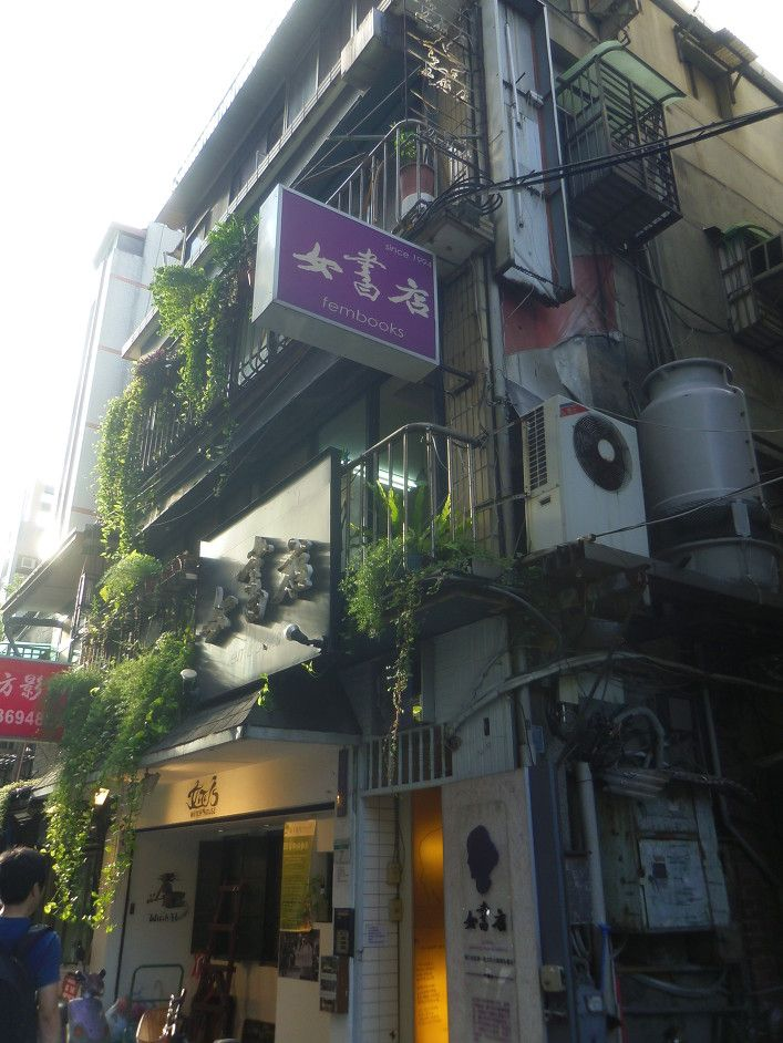 Memento Mori :: 2012-09 대만 / 타이페이 여서점(페미니즘 서점)