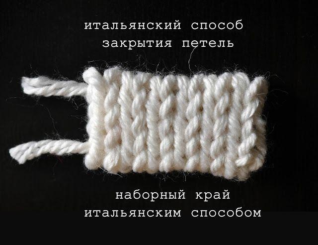 tru-knitting: Итальянский способ закрытия петель http://tru-knitting.blogspot.ru/2015/06/blog-post12.html#more