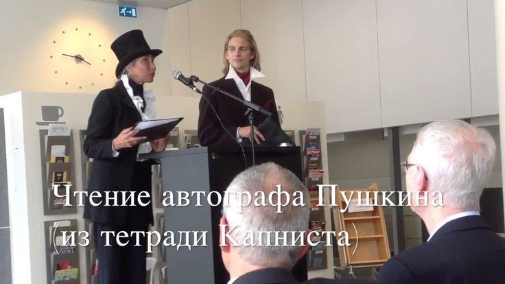 Открытие памятника Пушкину В Копенгагене 6.06 2017