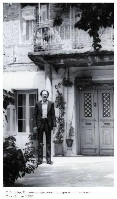 O Βασιλης Τσιτσανης εξω απο το πατρικο του σπιτι στα Τρικαλα το 1980