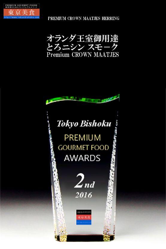 第2位 Tokyo Bishoku PREMIUM LUXURY GOURMET FOOD。PREMIUM CROWN MAATJES HERRING オランダ王室御用達とろニシンスモーク。駐日オランダ王国大使推薦状付きニシン。[PREMIUM GOURMET FOODS TOKYO BISHOKU|AWARDS, BEST FOODS]ベストフード賞|美食家のためのプレミアムグルメフード東京美食。貴重で個性的な美味しいグルメ・ギフトのお取り寄せ。