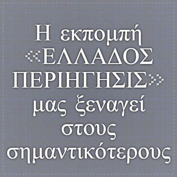 Η εκπομπή «ΕΛΛΑΔΟΣ ΠΕΡΙΗΓΗΣΙΣ» μας ξεναγεί στους σημαντικότερους αρχαιολογικούς χώρους της ΕΛΛΑΔΑΣ. Ο τίτλος αυτού του επεισοδίου είναι «ΑΤΤΙΚΑ». Στην περιήγηση στο ΑΜΦΙΑΡΑΕΙΟ του ΩΡΩΠΟΥ, στο Ιερό της ΑΡΤΕΜΙΔΟΣ στη ΒΡΑΥΡΩΝΑ και στον Ναό του ΠΟΣΕΙΔΩΝΑ στο ΣΟΥΝΙΟ, πολύτιμη σύμβουλος στέκεται η αρχαιολόγος ΚΛΑΙΡΗ ΕΥΣΤΡΑΤΙΟΥ, η οποία δίνει σημαντικές πληροφορίες για τους αρχαιολογικούς χώρους. Παράλληλα, ο αφηγητής της εκπομπής, ΧΑΡΗΣ ΣΩΖΟΣ, διαβάζει σχετικά αποσπάσματα από το βιβλίο «ΑΤΤΙΚΑ»…
