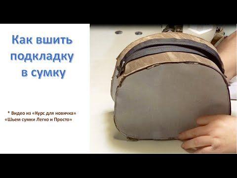 Как вшить подкладку в сумку