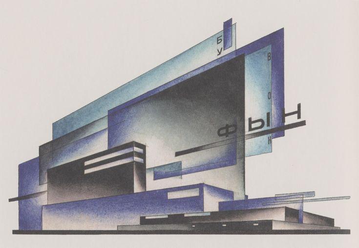 Iakov Chernikhov | Iakov Chernikhov, Composition 219