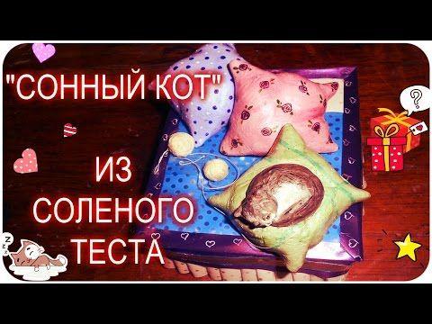 """""""СОННЫЙ КОТ"""" из солёного теста / Подарок для подписчицы - YouTube"""
