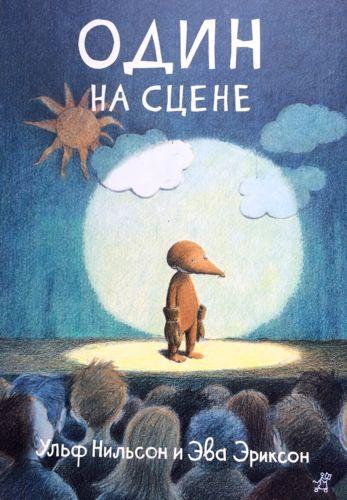 5 книг для развития эмоционального интеллекта ребенка – Светлана Филяева – Блог – Сноб