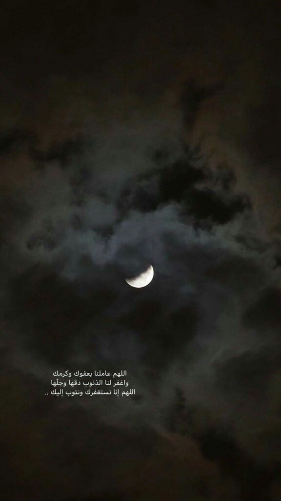 خسوف القمر Anime Art Girl Father Poems Arabic Love Quotes