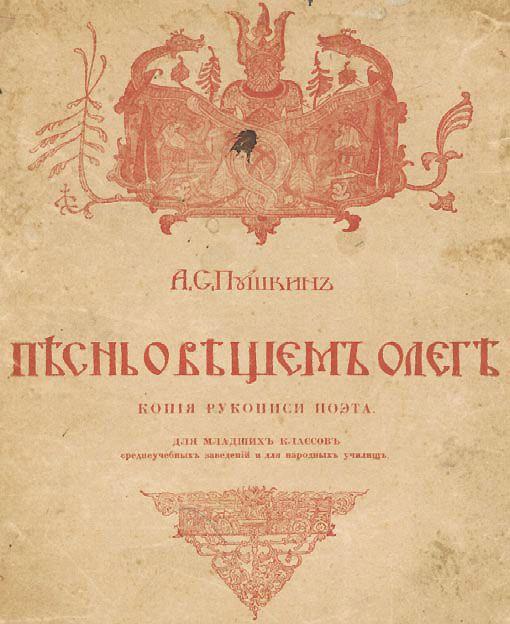 Песнь о вещем Олеге. 1915 г.