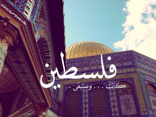 Palestine القدس ️