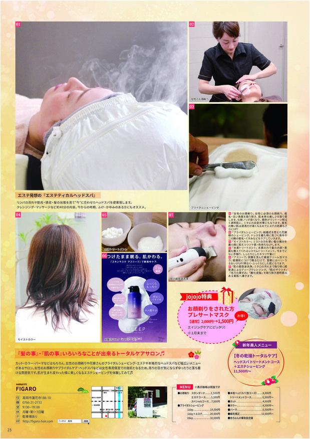 高岡市でお顔剃り・結婚式の為のブライダルシェービング・本格ヘッドスパなどはフィガロにおまかせ下さい。 女性スタッフによる個室施術なので安心。