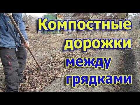 (1) Компостные дорожки между грядками // Быстрое повышение плодородия почвы (укр.) - YouTube