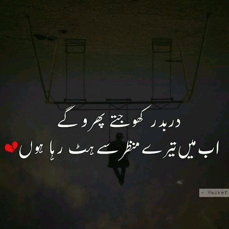 Pin By Maira Arif On Urdu Shayari Urdu Poetry Meaning Of Life Poetry