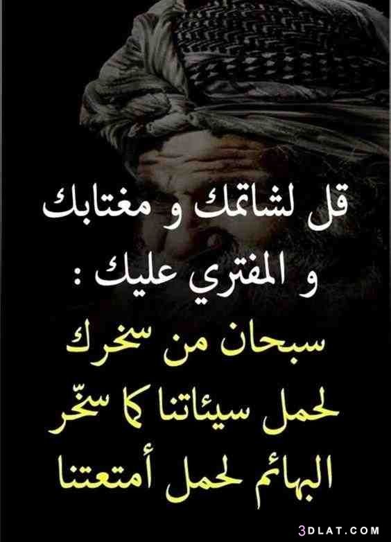حكم و أمثال و كلام من ذهب حكم وأقوال رائعة ومتنوعة Wisdom Quotes Life Funny Arabic Quotes Arabic Quotes