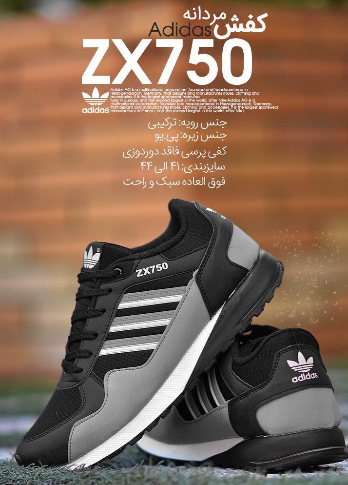 a44e7cef27b4a Shoe · حراج كفش مردانه ADIDAS مدل ZX750 با بهترین کیفیت شیک و عالی 10%  تخفیف برای
