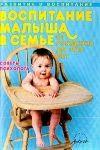 Воспитание малыша в семье от рождения до трех лет. Советы психолога скачать