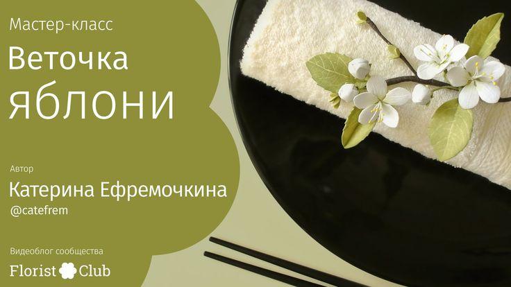 Мастер-класс «Веточка яблони» • весенние цветы, зелень, фоамиран, сухая ...