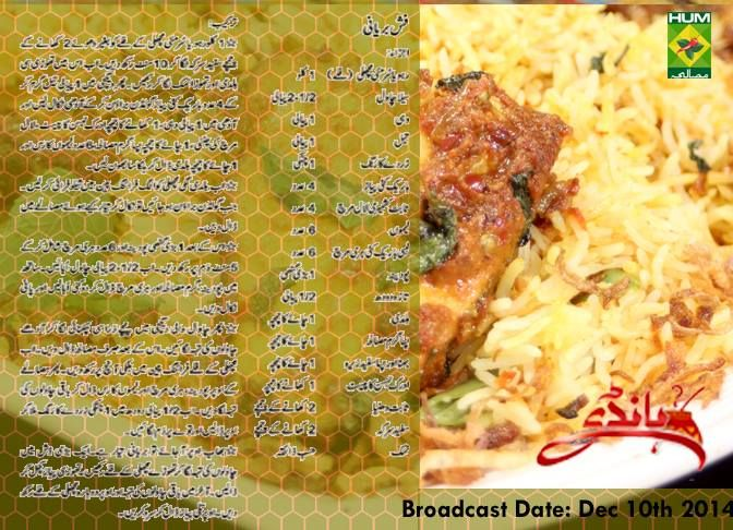 19 best chef zubaida tariq recipes images on pinterest cooking fish biryani forumfinder Gallery