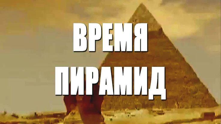 Время возведения пирамид!! Тайна постройки!