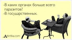 Аткрытка №393713: -В каких органах больше всего  паразитов? -В государственных. - atkritka.com