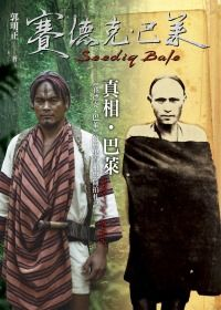 The epic film Seediq Bale: Warriors of the Rainbow Bridgeis of particular interest to translators because it's in the Taiwanese aboriginal language Seediq. As a Chinese-English literary tran…