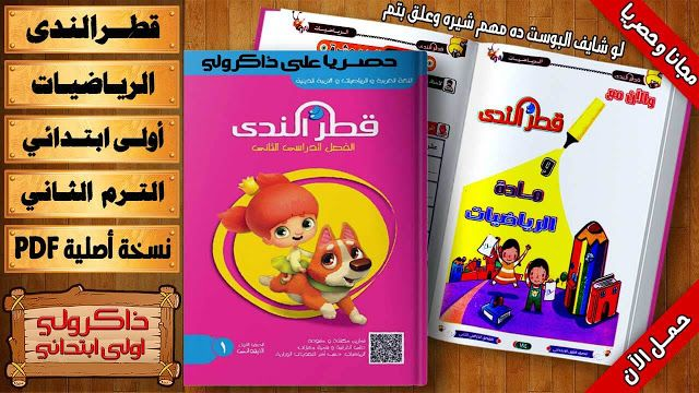 حصريا كتاب قطر الندى في الرياضيات للصف الأول الابتدائي الترم الثاني 2018 بنسخته الاصلية Education Projects To Try Cards