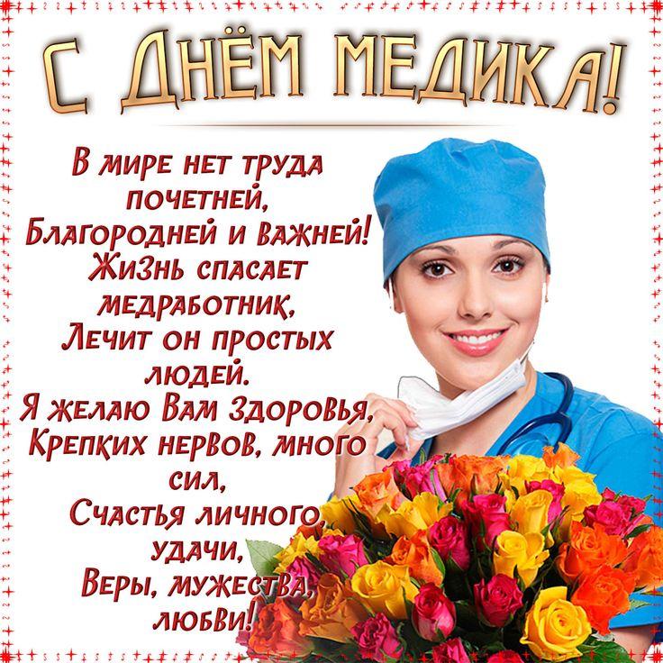 День медика фото и открытки