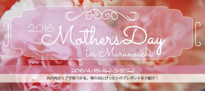 2016 Mother