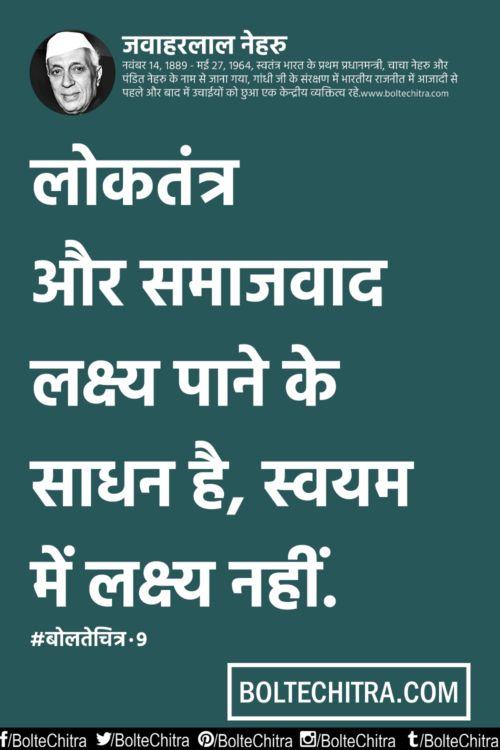Jawaharlal Nehru Quotes in Hindi        Part 9