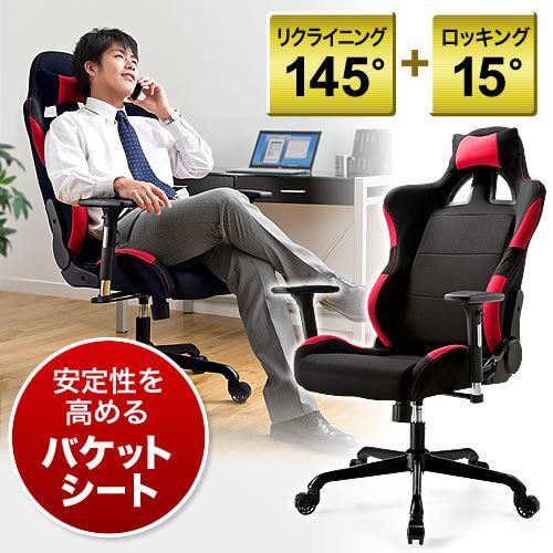 厚いクッションにスタイリッシュなデザイン。体をすっぽり包み込むバケットシートデザインのオフィスチェア。無段階リクライニング。