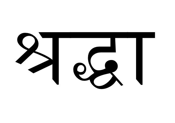"Sraddha translates as ""faith"", ""trust and confidence"" (in the rightness of what you're doing and in divine sympathy), ""firm conviction"" (free of doubt), ""positive attitude"" (even in adversity), ""acceptance"" (of traditional teachings and your teacher's words), and ""sweet hope"" (in the ultimate success of your practice). In Sanskrit, the word is feminine; gentle and supportive; ""benevolent like a mother; she protects the yogi."" Holding to faith, the mind becomes tranquil and gathers strength."