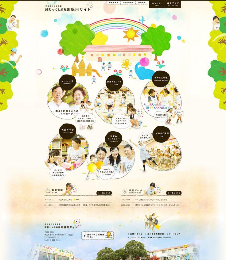 学校法人秋本学園 浦和つくし幼稚園 採用サイト - http://urawa-tsukushi.com/recruit/