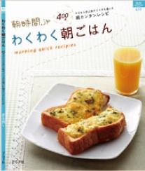 「わくわく朝ごはん」  1400万アクセスの人気サイトから届いた  超カンタンレシピ