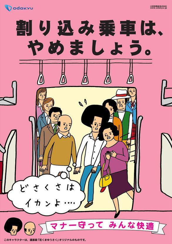 花くまゆうさく : 小田急マナーポスター2