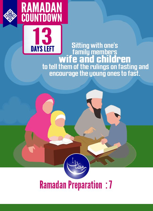 #RamadanPrep 7 Sitting with one's family members – wife and children – to tell them of the rulings on fasting and encourage the young ones to fast. #IOURamadan #Ramadan