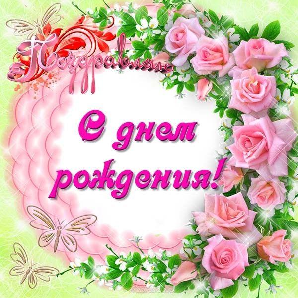 pozdravleniya-s-dnem-molodoj-zhenshine-otkritka foto 16