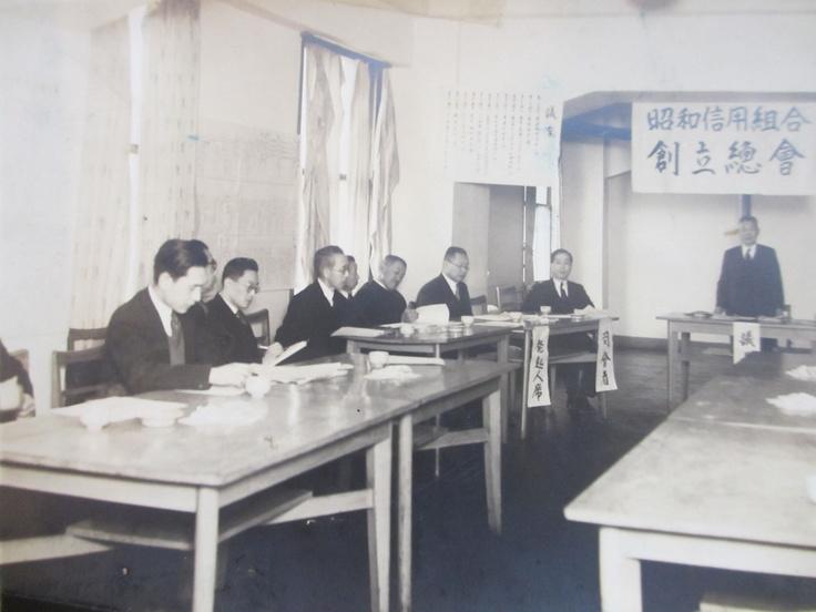 【設立総会】昭和27年に設立総会が開催され、昭和信用組合(現大阪貯蓄信用組合)が誕生しました。
