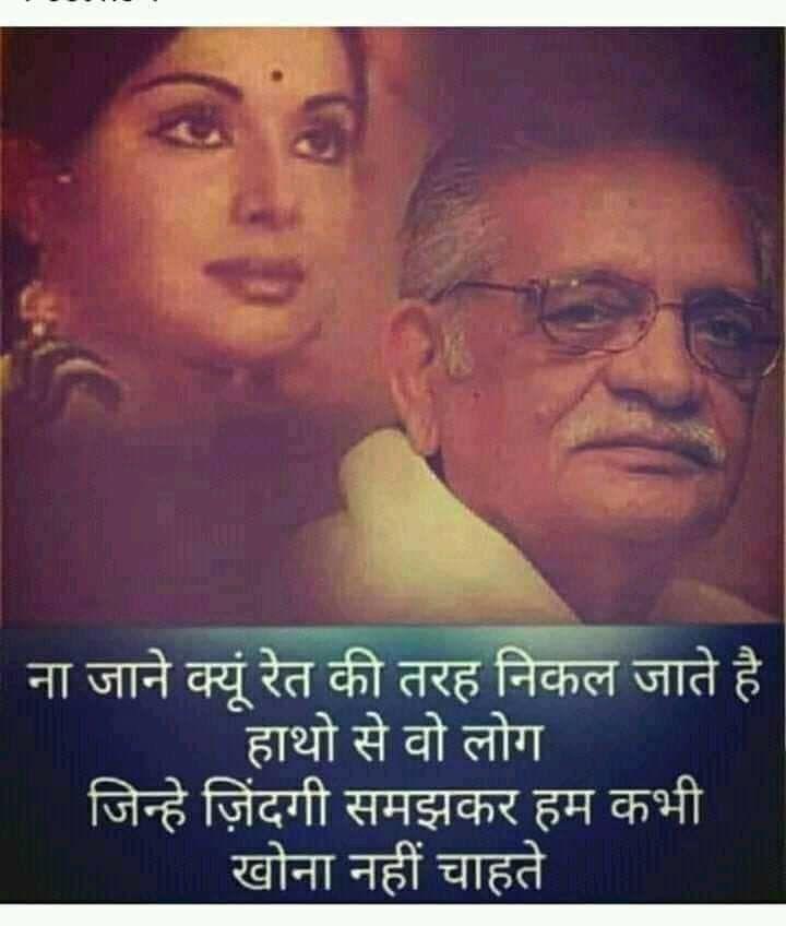 Pin By Amboj Rai On Gulzar Gulzar Quotes Life Quotes True Words