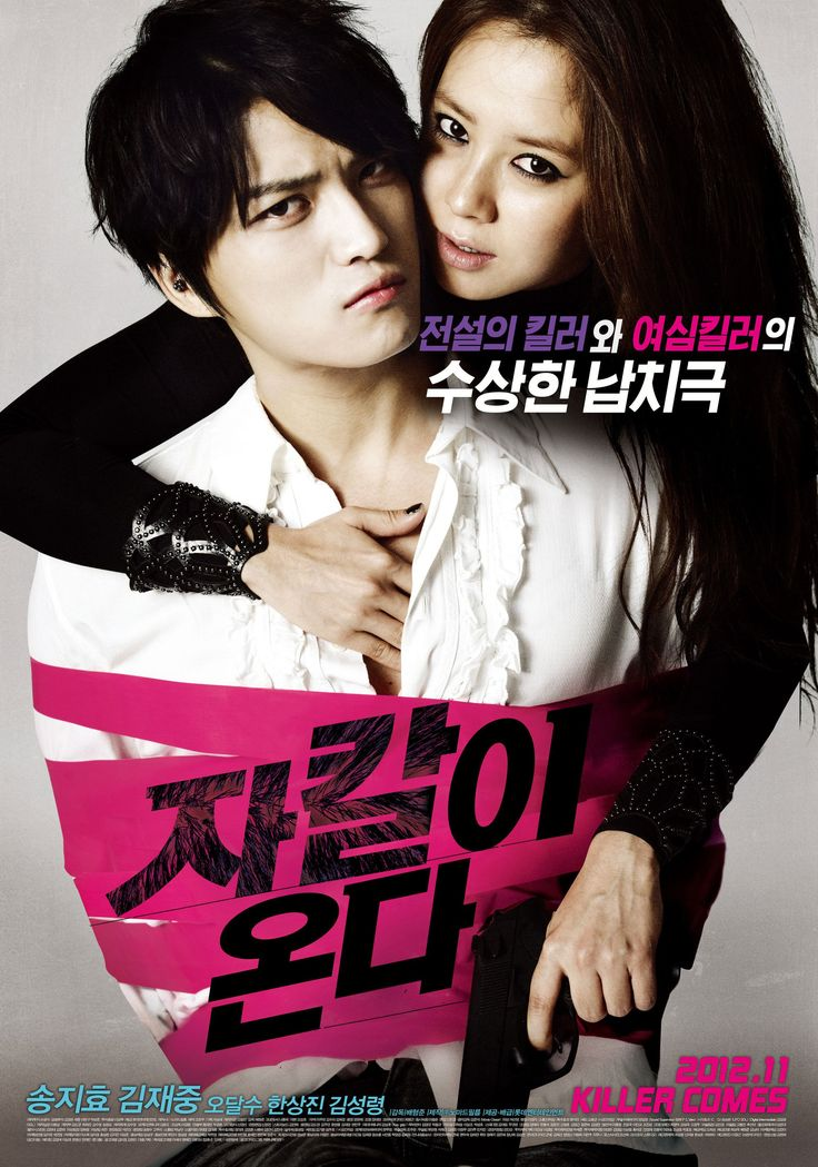 The Jackal is Coming - Korean Movie