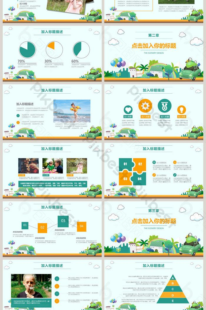 Children S Summer Vacation Plan Travel Dynamic Ppt Template Powerpoint Pptx Free Download Pikbest Powerpoint Design Templates Childrens Summer Templates